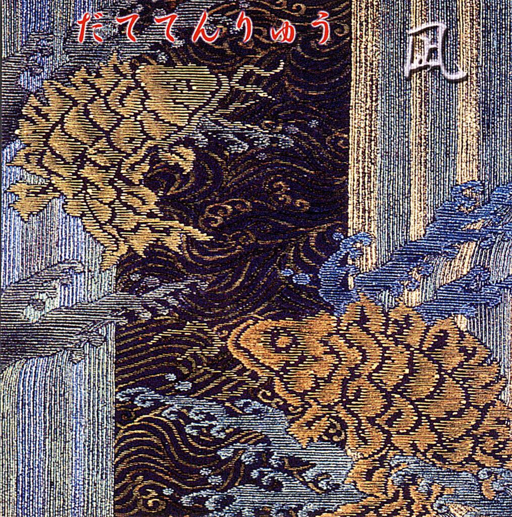 だててんりゅう・凪・1982年京都ライブ