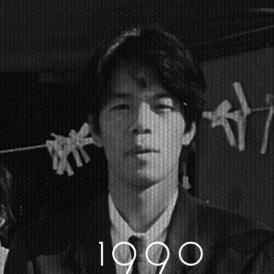 隣 雅夫 1990
